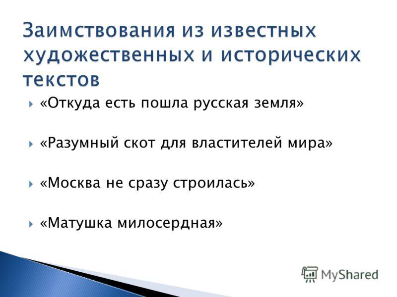 «Откуда есть пошла русская земля» «Разумный скот для властителей мира» «Москва не сразу строилась» «Матушка милосердная»