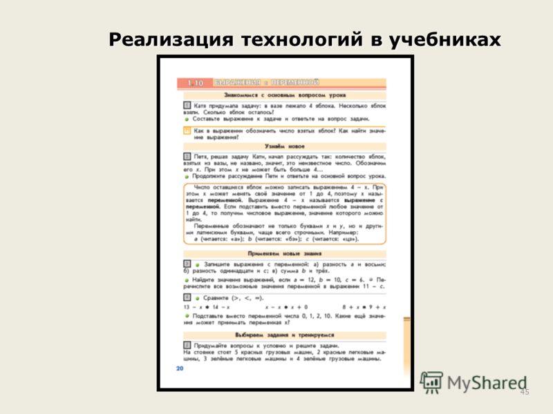 45 Реализация технологий в учебниках