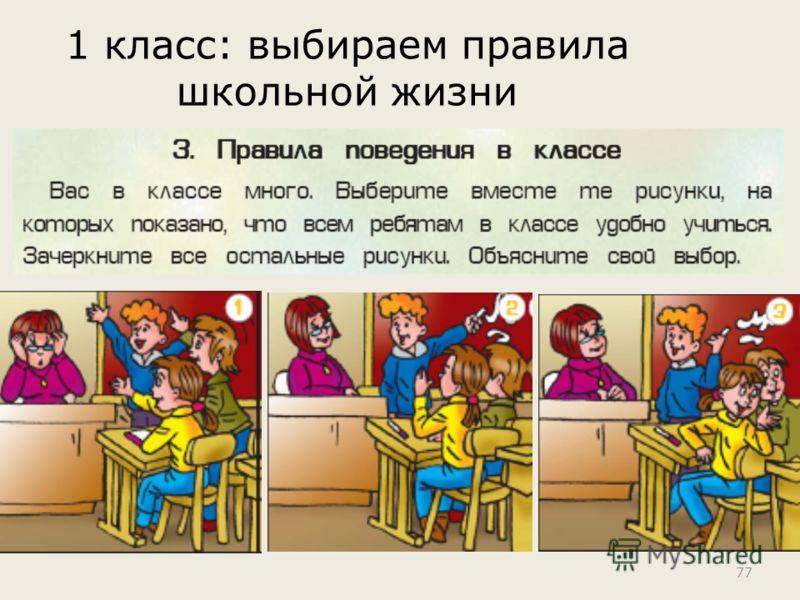 77 1 класс: выбираем правила школьной жизни