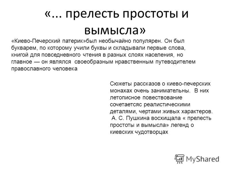 «Киево-Печерский патерик»был необычайно популярен. Он был букварем, по которому учили буквы и складывали первые слова, книгой для повседневного чтения в разных слоях населения, но главное он являлся своеобразным нравственным путеводителем православно
