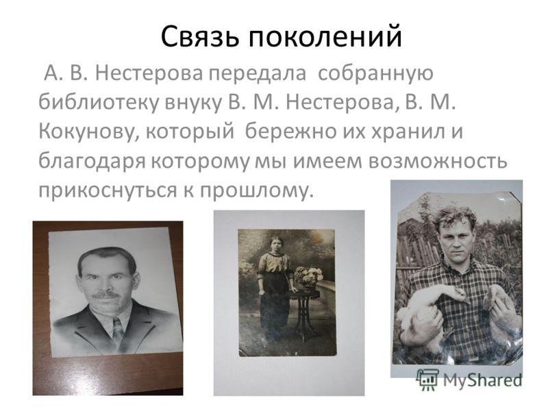 Связь поколений А. В. Нестерова передала собранную библиотеку внуку В. М. Нестерова, В. М. Кокунову, который бережно их хранил и благодаря которому мы имеем возможность прикоснуться к прошлому.