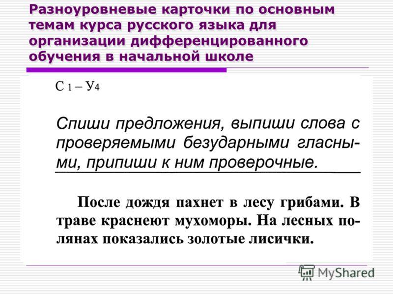Разноуровневые карточки по основным темам курса русского языка для организации дифференцированного обучения в начальной школе