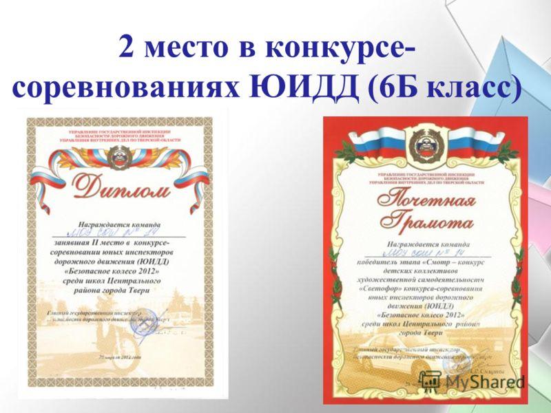 2 место в конкурсе- соревнованиях ЮИДД (6Б класс)
