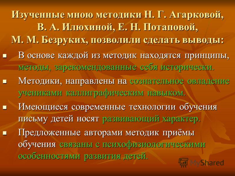 Изученные мною методики Н. Г. Агарковой, В. А. Илюхиной, Е. Н. Потаповой, М. М. Безруких, позволили сделать выводы: В основе каждой из методик находятся принципы, методы, зарекомендованные себя исторически. В основе каждой из методик находятся принци