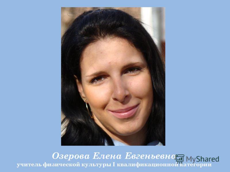 Озерова Елена Евгеньевна учитель физической культуры I квалификационной категории