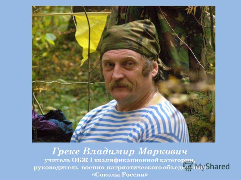 Греке Владимир Маркович учитель ОБЖ I квалификационной категории, руководитель военно-патриотического объединения «Соколы России»