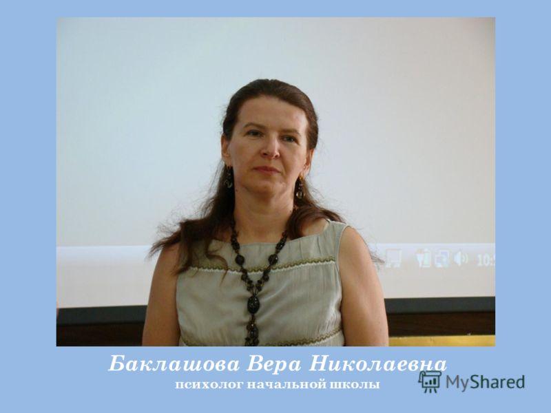 Баклашова Вера Николаевна психолог начальной школы