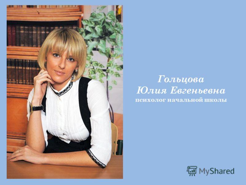 Гольцова Юлия Евгеньевна психолог начальной школы