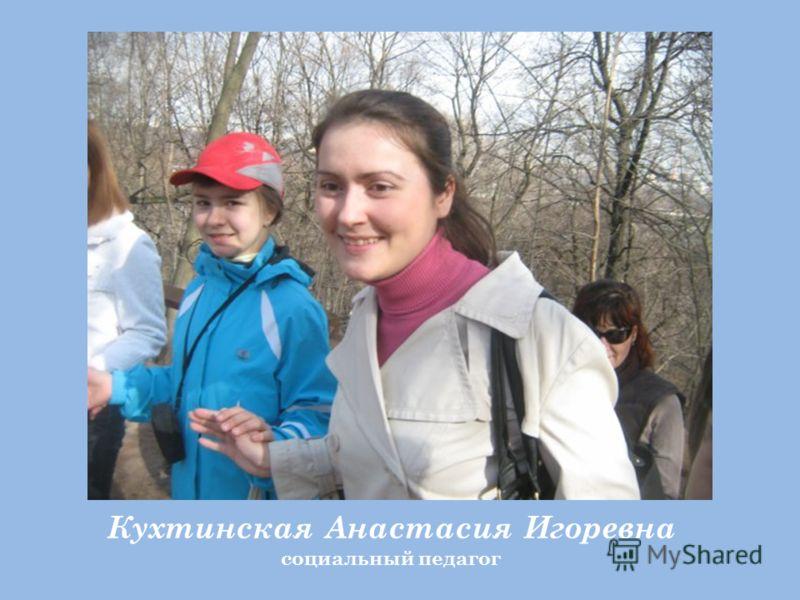 Кухтинская Анастасия Игоревна социальный педагог