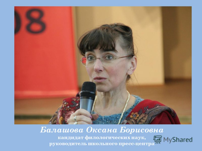 Балашова Оксана Борисовна кандидат филологических наук, руководитель школьного пресс-центра