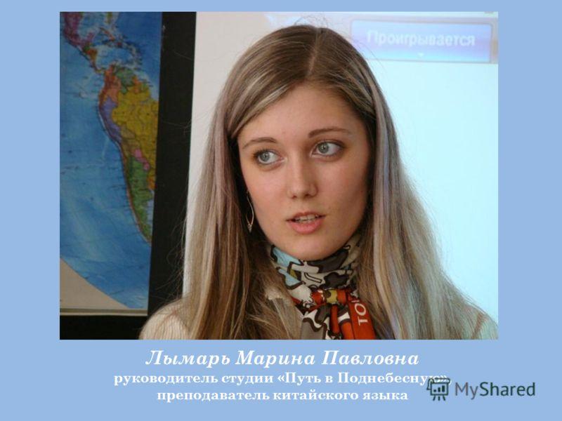 Лымарь Марина Павловна руководитель студии «Путь в Поднебесную», преподаватель китайского языка