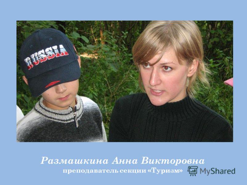 Размашкина Анна Викторовна преподаватель секции «Туризм»