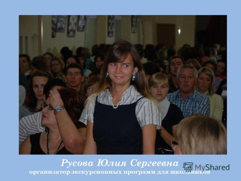 Русова Юлия Сергеевна организатор экскурсионных программ для школьников