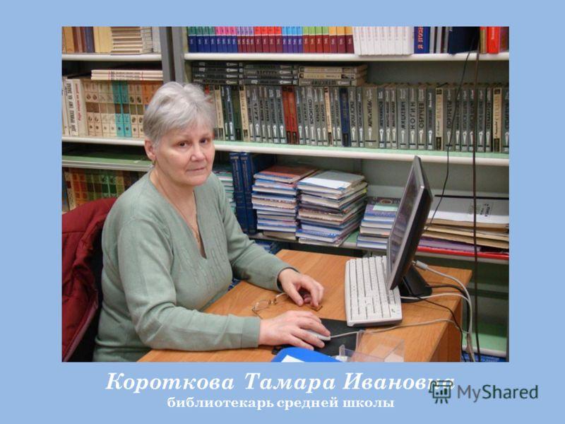 Короткова Тамара Ивановна библиотекарь средней школы