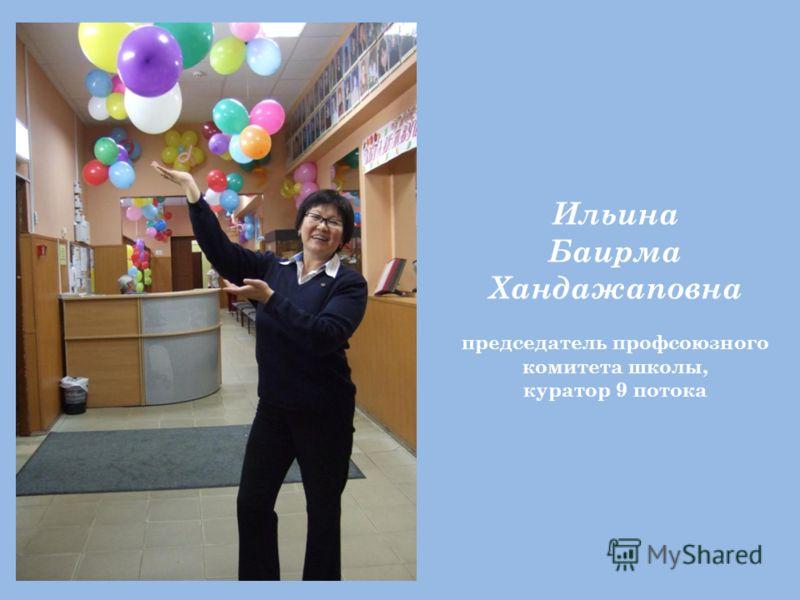 Ильина Баирма Хандажаповна председатель профсоюзного комитета школы, куратор 9 потока