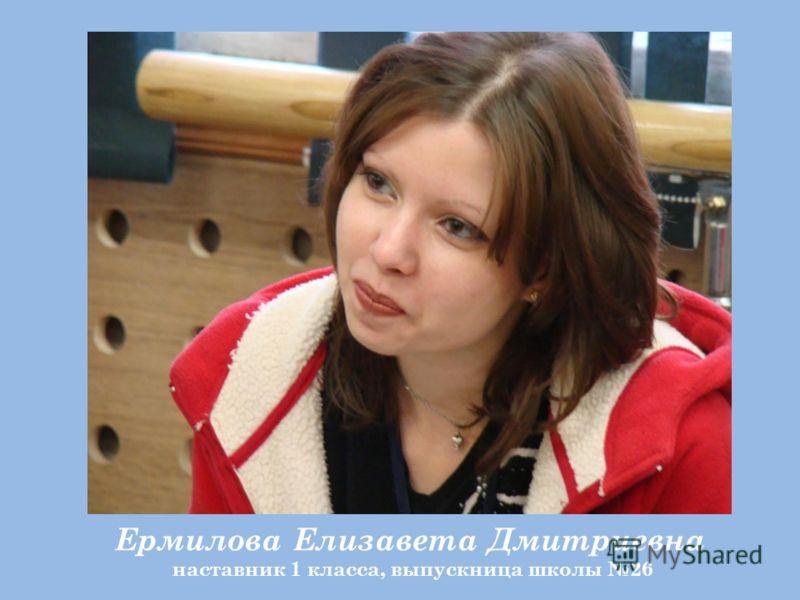 Ермилова Елизавета Дмитриевна наставник 1 класса, выпускница школы 26