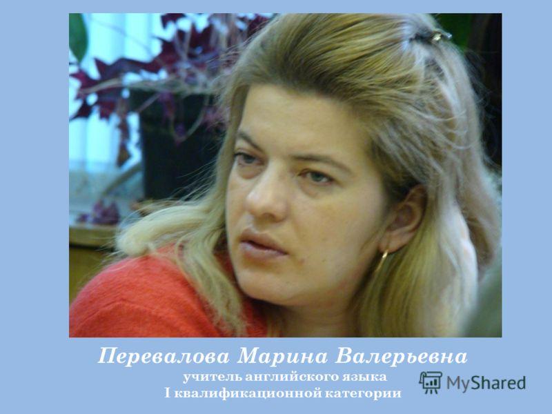 Перевалова Марина Валерьевна учитель английского языка I квалификационной категории