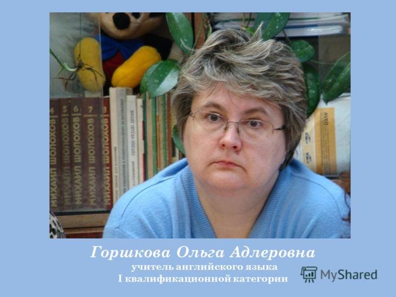 Горшкова Ольга Адлеровна учитель английского языка I квалификационной категории