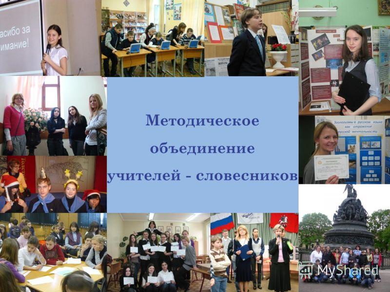 Методическое объединение учителей - словесников