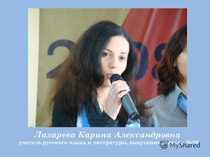 Лазарева Карина Александровна учитель русского языка и литературы, выпускница школы 26