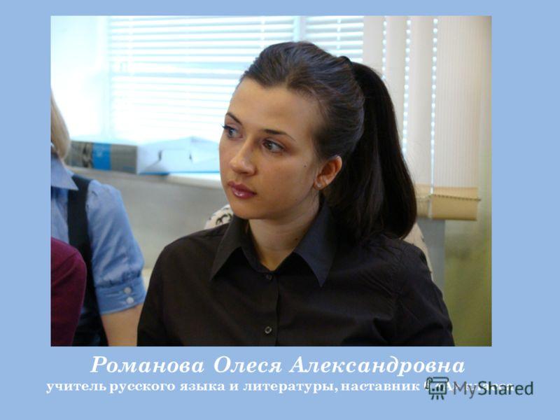 Романова Олеся Александровна учитель русского языка и литературы, наставник 6 «А» класса