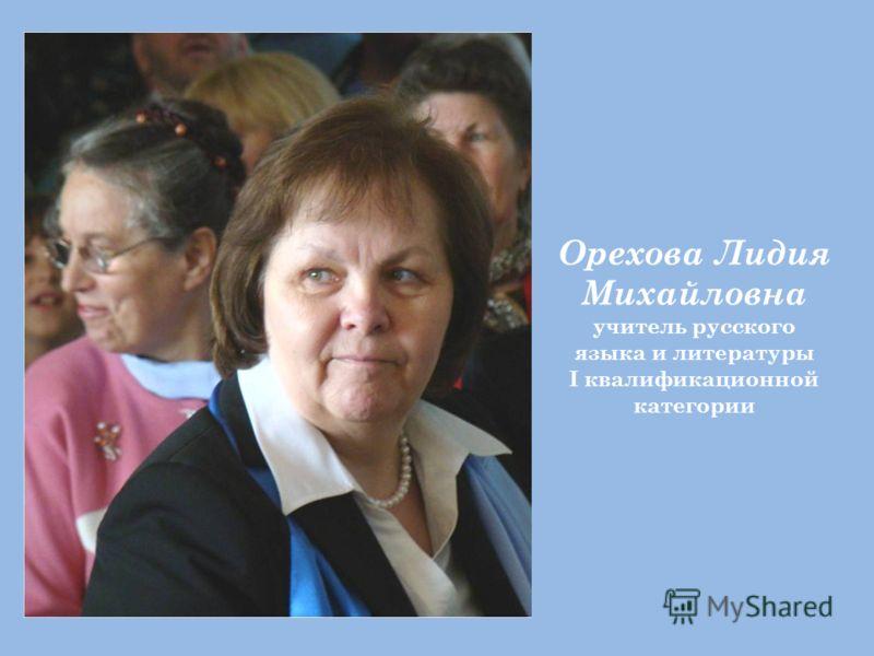 Орехова Лидия Михайловна учитель русского языка и литературы I квалификационной категории