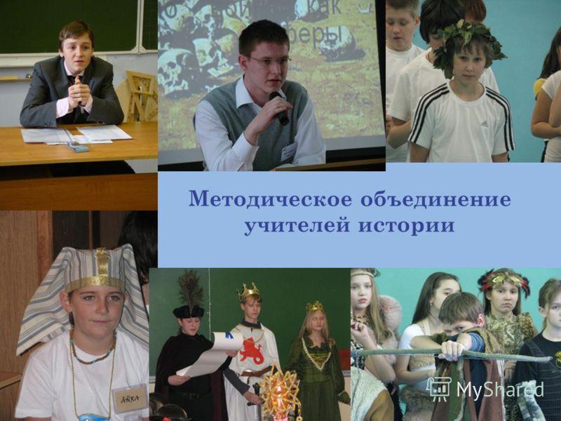 Методическое объединение учителей истории