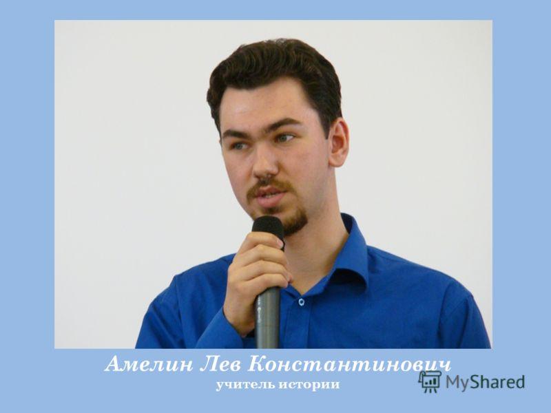 Амелин Лев Константинович учитель истории