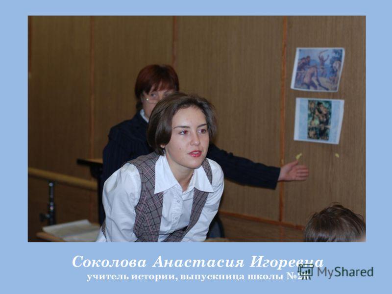 Соколова Анастасия Игоревна учитель истории, выпускница школы 26