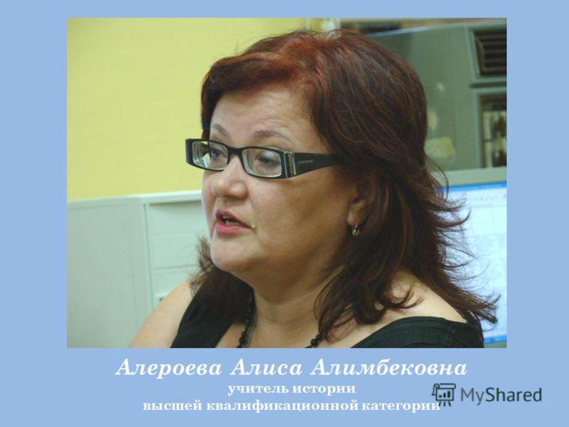 Алероева Алиса Алимбековна учитель истории высшей квалификационной категории