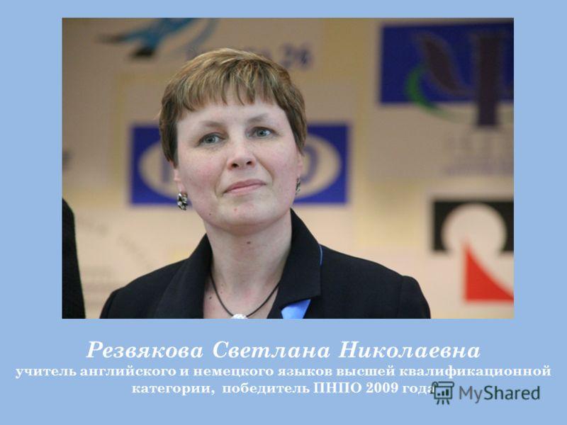 Резвякова Светлана Николаевна учитель английского и немецкого языков высшей квалификационной категории, победитель ПНПО 2009 года