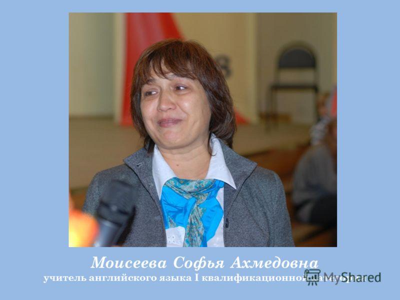 Моисеева Софья Ахмедовна учитель английского языка I квалификационной категории