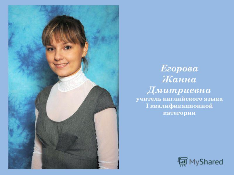 Егорова Жанна Дмитриевна учитель английского языка I квалификационной категории
