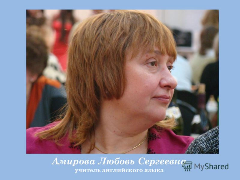 Амирова Любовь Сергеевна учитель английского языка