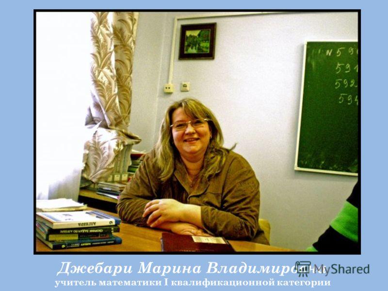 Джебари Марина Владимировна учитель математики I квалификационной категории