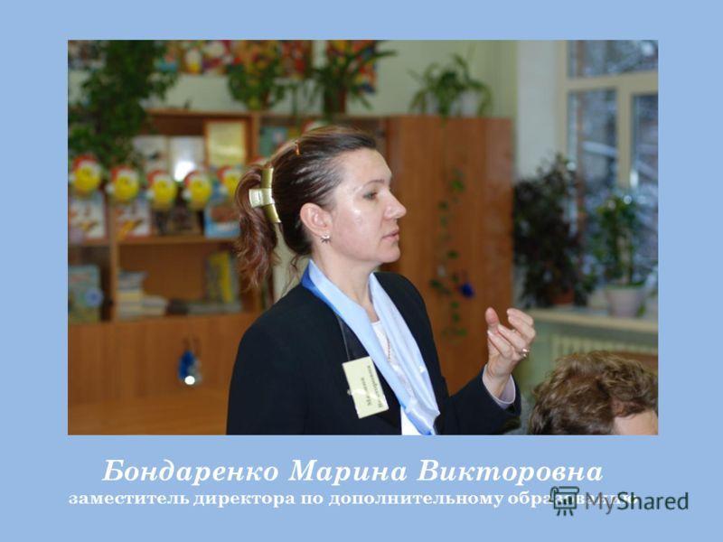 Бондаренко Марина Викторовна заместитель директора по дополнительному образованию