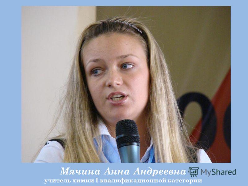 Мячина Анна Андреевна учитель химии I квалификационной категории