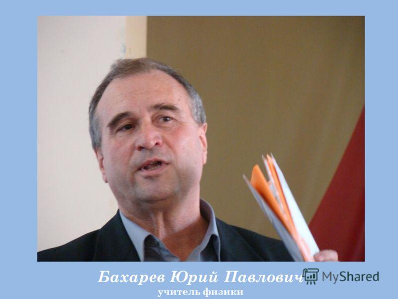 Бахарев Юрий Павлович учитель физики