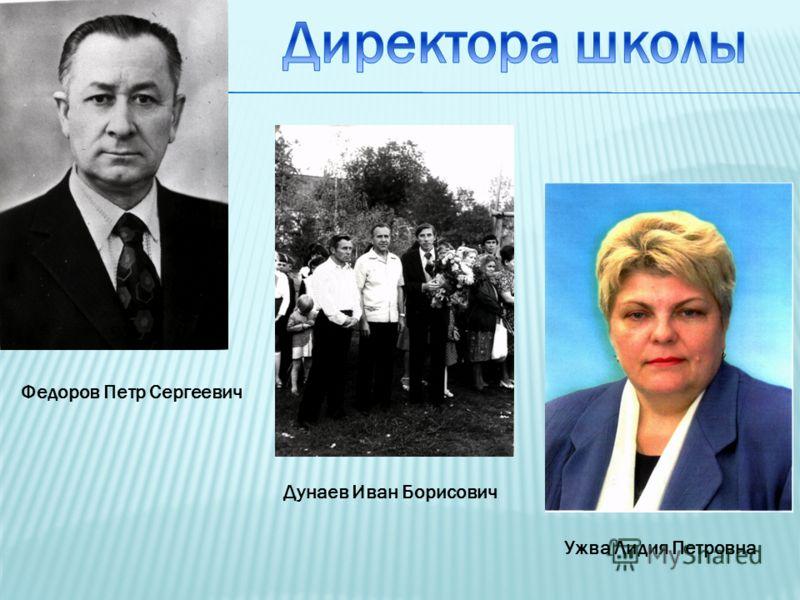 Федоров Петр Сергеевич Дунаев Иван Борисович Ужва Лидия Петровна