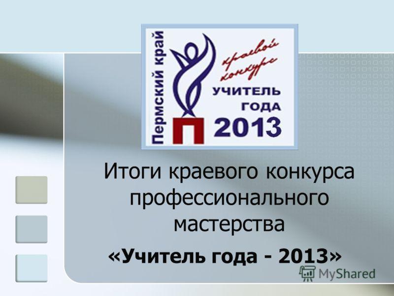 Итоги краевого конкурса профессионального мастерства «Учитель года - 2013»