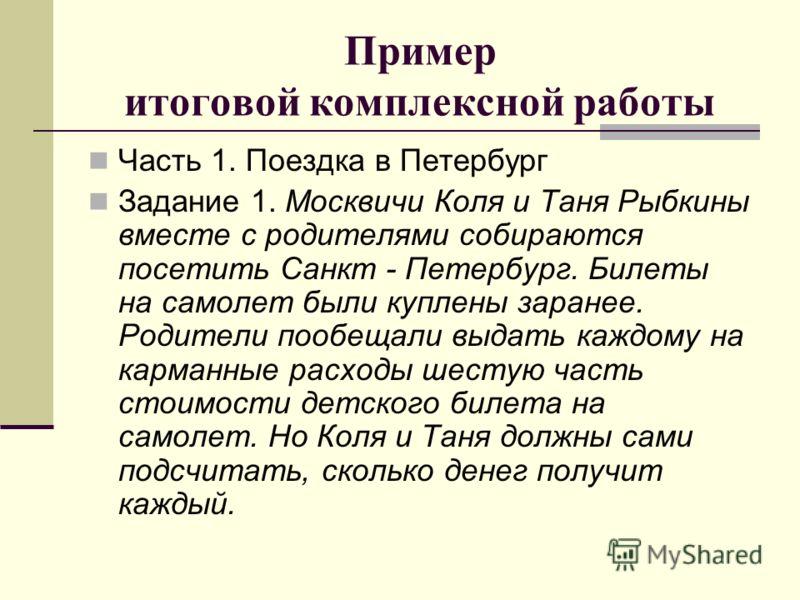 Пример итоговой комплексной работы Часть 1. Поездка в Петербург Задание 1. Москвичи Коля и Таня Рыбкины вместе с родителями собираются посетить Санкт - Петербург. Билеты на самолет были куплены заранее. Родители пообещали выдать каждому на карманные