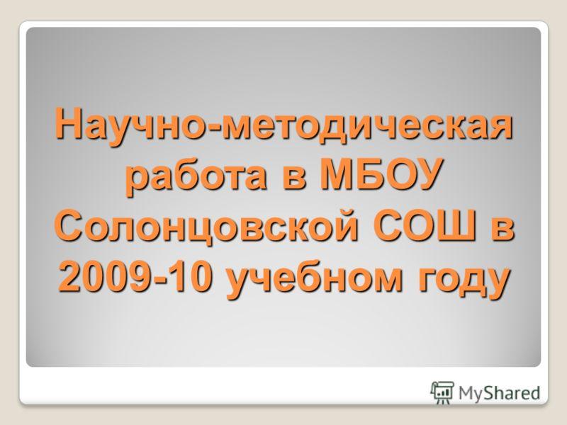 Научно-методическая работа в МБОУ Солонцовской СОШ в 2009-10 учебном году