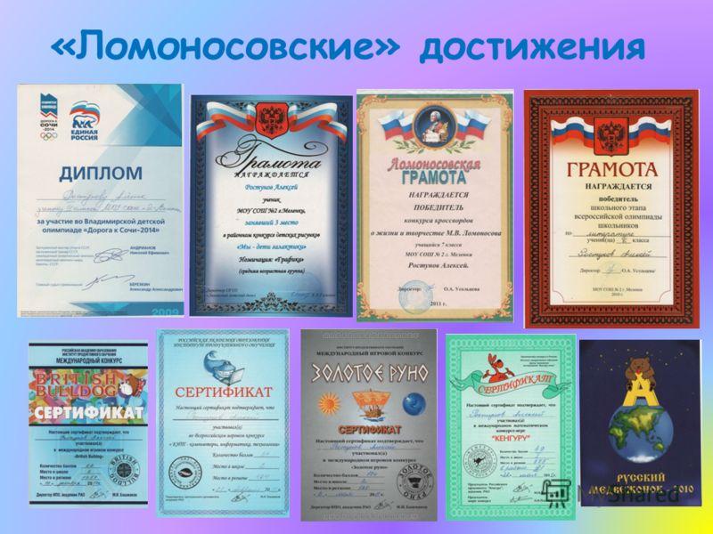 «Ломоносовские» достижения