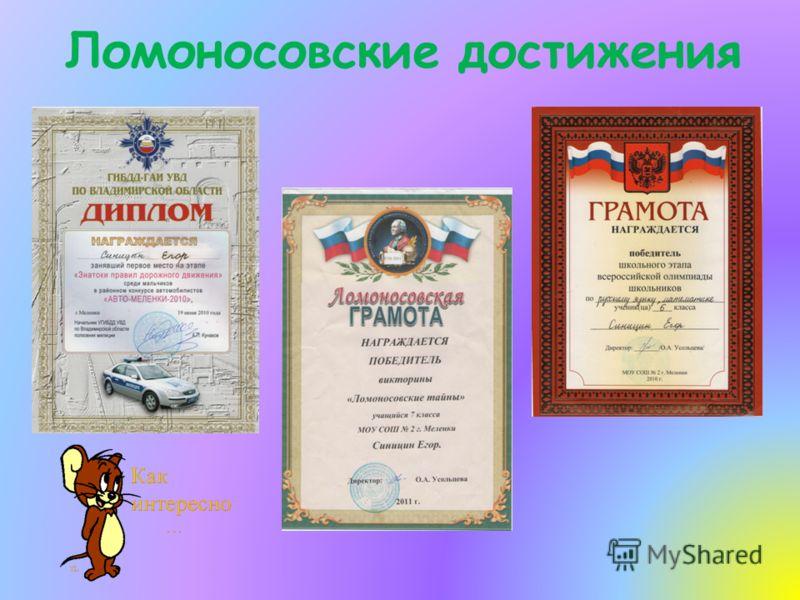 Ломоносовские достижения