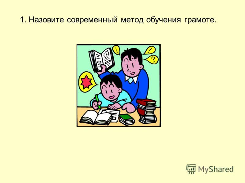 1. Назовите современный метод обучения грамоте.