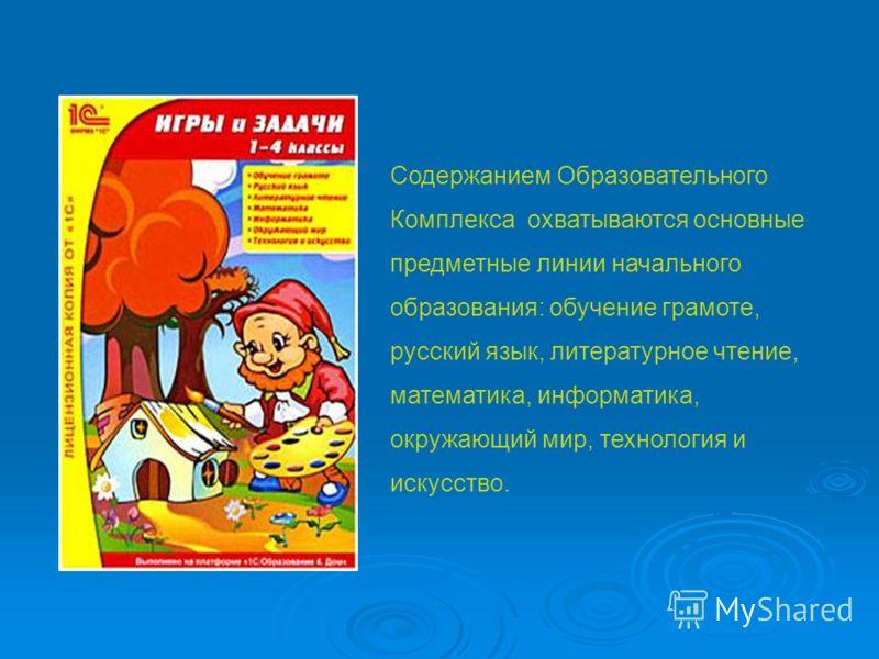 Содержанием Образовательного Комплекса охватываются основные предметные линии начального образования: обучение грамоте, русский язык, литературное чтение, математика, информатика, окружающий мир, технология и искусство.