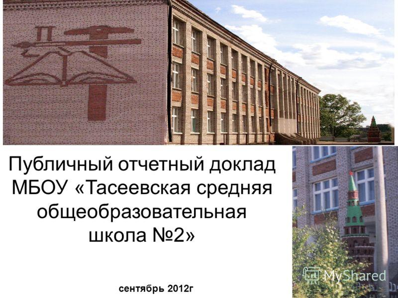 Публичный отчетный доклад МБОУ «Тасеевская средняя общеобразовательная школа 2» сентябрь 2012г