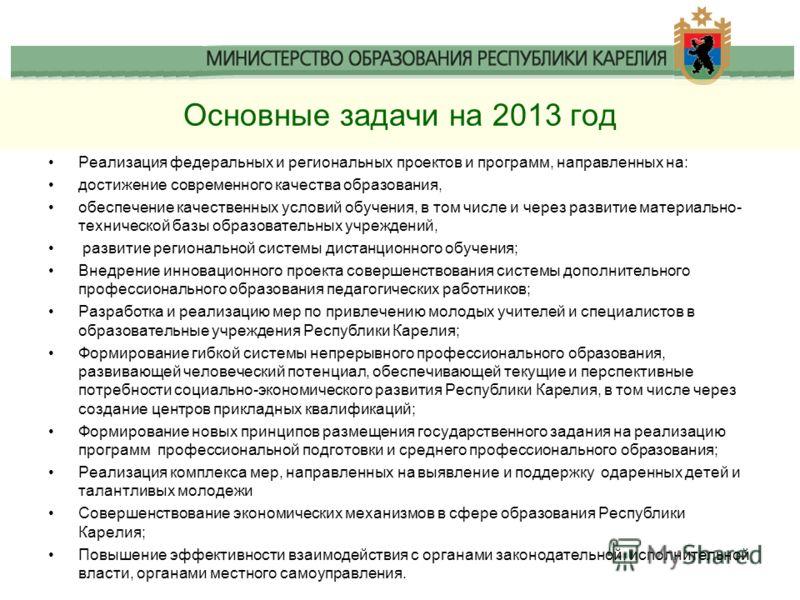 Основные задачи на 2013 год Реализация федеральных и региональных проектов и программ, направленных на: достижение современного качества образования, обеспечение качественных условий обучения, в том числе и через развитие материально- технической баз
