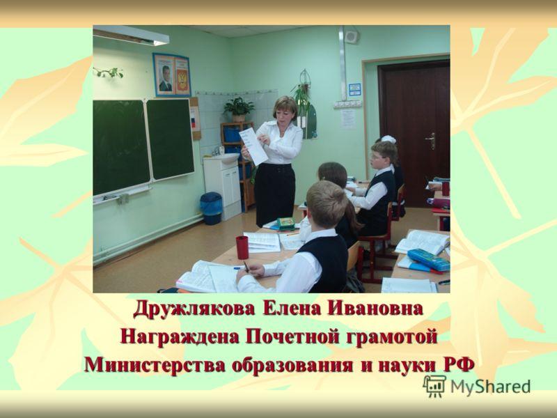 Дружлякова Елена Ивановна Награждена Почетной грамотой Министерства образования и науки РФ