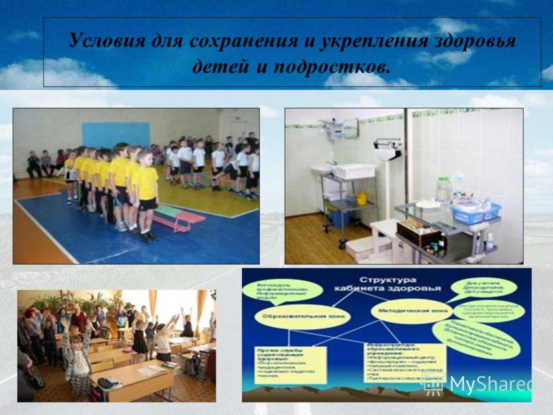 Условия для сохранения и укрепления здоровья детей и подростков.